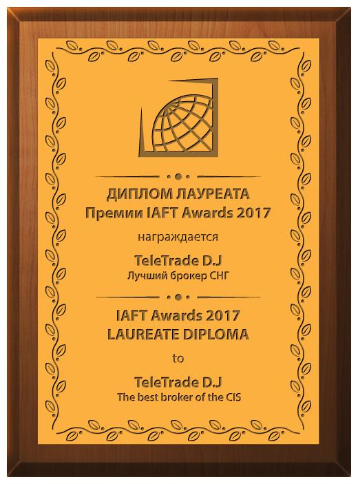 Диплом лауреата IAFT 2017 - TeleTrade