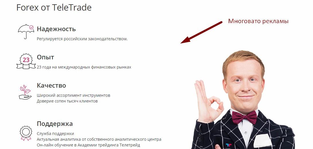 Forex от teletrade - многовато рекламы