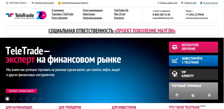 Официальный сайт компании Телетрейд: руководство пользователя и правила регистрации