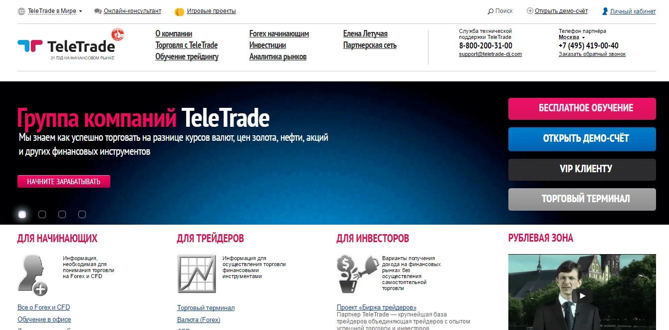 скрин официального сайта телетрейд