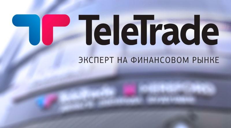 Teletrade личный кабинет – «сердце» виртуального финансового рынка