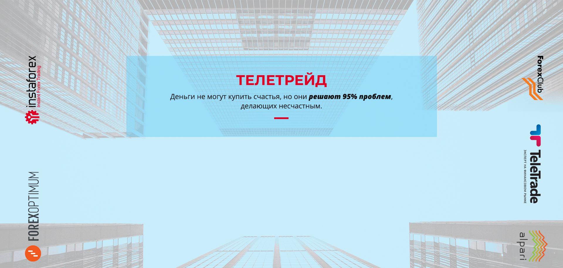 Форекс екатеринбург официальный сайт счет форекс без вложения