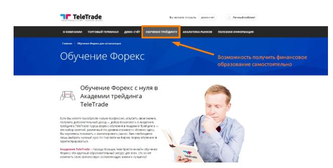 teletrade-consulting3-teletrade-forex.com